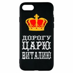 Чехол для iPhone 8 Дорогу царю Виталию - FatLine