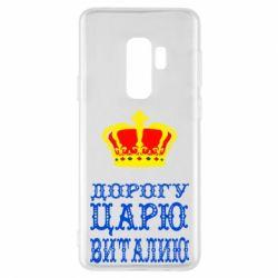 Чехол для Samsung S9+ Дорогу царю Виталию - FatLine
