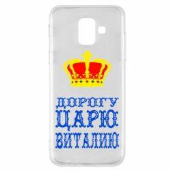 Чехол для Samsung A6 2018 Дорогу царю Виталию - FatLine