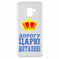 Чехол для Samsung A8+ 2018 Дорогу царю Виталию - FatLine