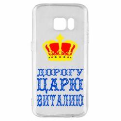 Чехол для Samsung S7 Дорогу царю Виталию - FatLine