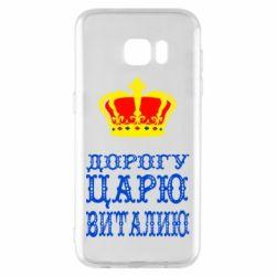 Чехол для Samsung S7 EDGE Дорогу царю Виталию - FatLine
