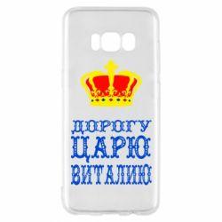 Чехол для Samsung S8 Дорогу царю Виталию - FatLine