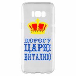 Чехол для Samsung S8+ Дорогу царю Виталию - FatLine