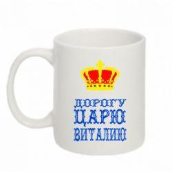 Кружка 320ml Дорогу царю Виталию - FatLine