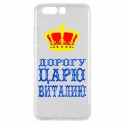 Чехол для Huawei P10 Дорогу царю Виталию - FatLine