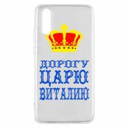 Чехол для Huawei P20 Дорогу царю Виталию - FatLine