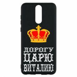 Чехол для Huawei Mate 10 Lite Дорогу царю Виталию - FatLine