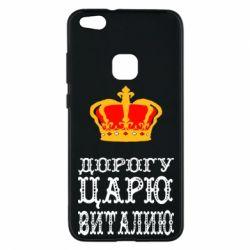 Чехол для Huawei P10 Lite Дорогу царю Виталию - FatLine
