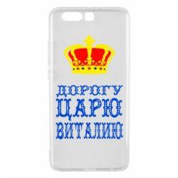 Чехол для Huawei P10 Plus Дорогу царю Виталию - FatLine