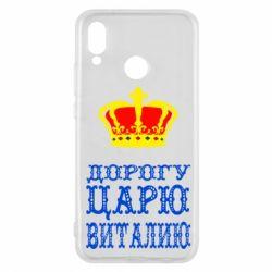 Чехол для Huawei P20 Lite Дорогу царю Виталию - FatLine