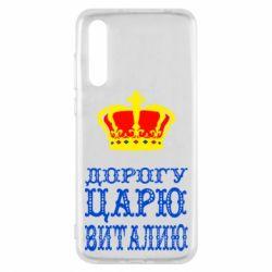 Чехол для Huawei P20 Pro Дорогу царю Виталию - FatLine