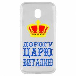 Чехол для Samsung J3 2017 Дорогу царю Виталию - FatLine