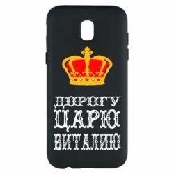 Чехол для Samsung J5 2017 Дорогу царю Виталию - FatLine