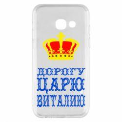 Чехол для Samsung A3 2017 Дорогу царю Виталию - FatLine