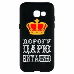 Чехол для Samsung A5 2017 Дорогу царю Виталию - FatLine