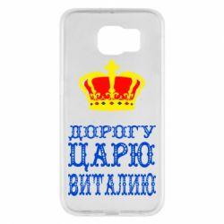 Чехол для Samsung S6 Дорогу царю Виталию - FatLine