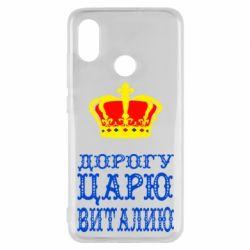 Чехол для Xiaomi Mi8 Дорогу царю Виталию - FatLine