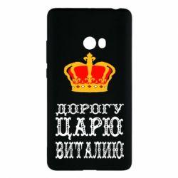 Чехол для Xiaomi Mi Note 2 Дорогу царю Виталию - FatLine