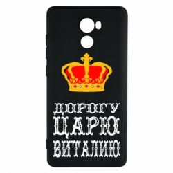 Чехол для Xiaomi Redmi 4 Дорогу царю Виталию - FatLine