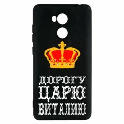 Чехол для Xiaomi Redmi 4 Pro/Prime Дорогу царю Виталию - FatLine