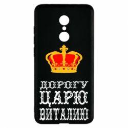 Чехол для Xiaomi Redmi 5 Дорогу царю Виталию - FatLine
