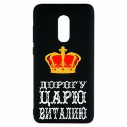 Чехол для Xiaomi Redmi Note 4 Дорогу царю Виталию - FatLine