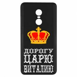 Чехол для Xiaomi Redmi Note 4x Дорогу царю Виталию - FatLine