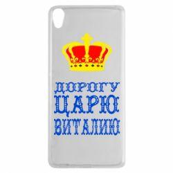 Чехол для Sony Xperia XA Дорогу царю Виталию - FatLine
