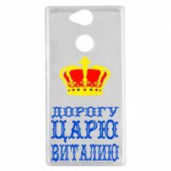 Чехол для Sony Xperia XA2 Дорогу царю Виталию - FatLine