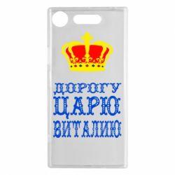 Чехол для Sony Xperia XZ1 Дорогу царю Виталию - FatLine