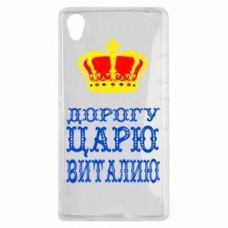 Чехол для Sony Xperia Z1 Дорогу царю Виталию - FatLine