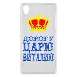 Чехол для Sony Xperia Z2 Дорогу царю Виталию - FatLine