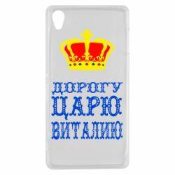 Чехол для Sony Xperia Z3 Дорогу царю Виталию - FatLine