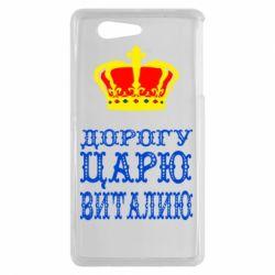 Чехол для Sony Xperia Z3 mini Дорогу царю Виталию - FatLine