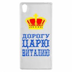 Чехол для Sony Xperia Z5 Дорогу царю Виталию - FatLine