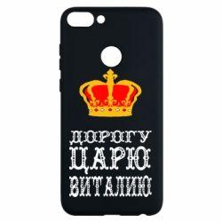 Чехол для Huawei P Smart Дорогу царю Виталию - FatLine
