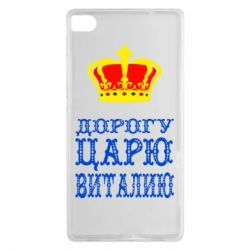 Чехол для Huawei P8 Дорогу царю Виталию - FatLine