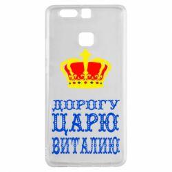 Чехол для Huawei P9 Дорогу царю Виталию - FatLine