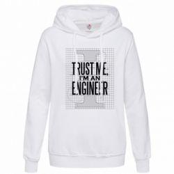 Толстовка жіноча Довірся мені я інженер