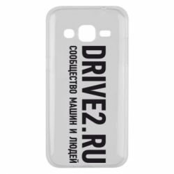 Чехол для Samsung J2 2015 Drive2.ru - FatLine