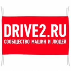 Флаг Drive2.ru