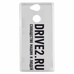 Чехол для Sony Xperia XA2 Drive2.ru - FatLine