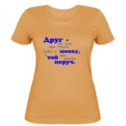 Женская футболка Друг не той, що тягне тебе з шинку - FatLine