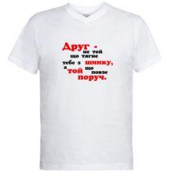 Мужская футболка  с V-образным вырезом Друг не той, що тягне тебе з шинку - FatLine
