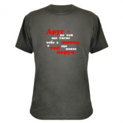 Камуфляжная футболка Друг не той, що тягне тебе з шинку - FatLine