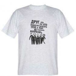 Мужская футболка Друг (Отбросы) - FatLine