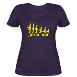 Женская футболка Друзья мои