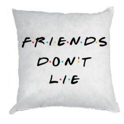 Подушка Друзі не брешуть Дуже дивні справи