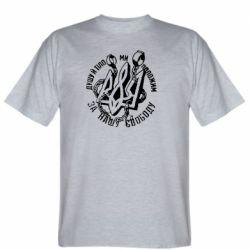 Мужская футболка Душу й тіло ми положим за свою свободу!